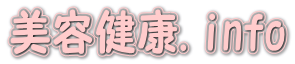 寒暖差アレルギー・鼻づまり改善法【その原因、Xにあり! 2月3日】生井明浩 | 美容健康.info