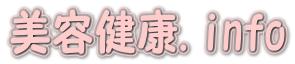 「便秘」の記事一覧 | 美容健康.info