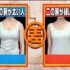 二の腕が細くなるエクササイズ【この差って何ですか? 7月10日】二の腕が太い人・細い人の違い