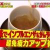 西村知美・ほうじ茶と腹式呼吸で免疫力アップ【その原因、Xにあり! 1月13日】NK細胞・松原英多・大橋俊夫