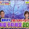 認知症予防法【林修の今でしょ!講座 3月21日】朝田隆・藤原佳典