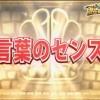 言葉のセンス【潜在能力テスト 4月25日】フジテレビ