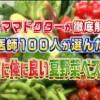 体に良い夏野菜【林修の今でしょ!講座 5月16日】モロヘイヤ・枝豆・青じそ・ミニトマト・赤パプリカ・伊藤明子