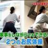 美尻になる・家事をしながらお尻体操【ソレダメ! 5月17日】タイプ・アヒル尻・松尾タカシ