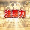 注意力【潜在能力テスト 6月27日】フジテレビ