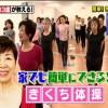 きくち体操【ソレダメ! 7月5日】菊池和子