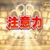 注意力【潜在能力テスト 7月25日】フジテレビ