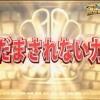 だまされない力【潜在能力テスト 8月8日】フジテレビ