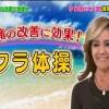 フラ体操・腰痛改善【ソレダメ! 8月16日】フラダンス・キャロル・ハルヨ