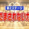 だまされない力【潜在能力テスト 8月22日】フジテレビ