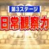 日常観察力【潜在能力テスト 8月22日】フジテレビ