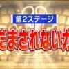 だまされない力【潜在能力テスト 9月5日】フジテレビ