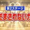 だまされない力【潜在能力テスト 9月19日】フジテレビ