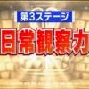 日常観察力【潜在能力テスト 9月19日】フジテレビ
