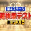 超快感テスト【潜在能力テスト 9月19日】フジテレビ
