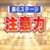 注意力【潜在能力テスト 9月19日】フジテレビ