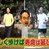 正しい歩き方・土踏まずのアーチを作る体操【世界一受けたい授業 10月21日】田中尚喜