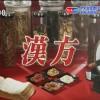 漢方・薬膳スープレシピ【ゲンキの時間 11月19日】漢方外来・伊藤隆