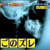 あごのズレ改善法【教えてもらう前と後 3月20日】平岡孝将・新居弘章・線維筋痛症・うつぶせ寝
