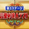言葉の達人テスト【潜在能力テスト 4月17日】フジテレビ