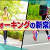 正しいウォーキング【ソレダメ! 4月25日】ダイエット・認知症予防・園原健弘