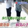 正しい歩き方【ゲンキの時間 5月20日】ウォーキング・ひざ痛・尿漏れ・転倒・高血圧・糖尿病・予防・改善・筋トレ・金憲経