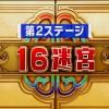 16迷宮【潜在能力テスト 6月19日】フジテレビ