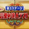 言葉の達人テスト【潜在能力テスト 6月19日】フジテレビ
