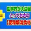 便秘解消・キウイフルーツ【たけしの家庭の医学 8月14日】三輪洋人
