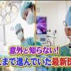 最新医療【世界一受けたい授業 9月29日】骨折・白内障・盲腸手術・肝臓がん凍結治療法・虫歯検査・島田順一