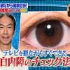 白内障チェック・予防法【ジョブチューン 10月13日】アスタキサンチン・紅鮭