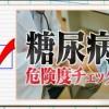 糖尿病チェック・予防法【ジョブチューン 10月13日】食事・緑茶・朝食・お酢・かかと落とし