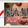 尿もれ・頻尿チェック・予防法【ジョブチューン 10月13日】控えた方が良いもの・骨盤底筋を鍛える運動