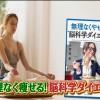 マインドフル・ダイエット【世界一受けたい授業 11月10日】無駄食い・ストレス食い防止・久賀谷亮