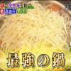 動脈硬化予防・生姜鍋【名医のTHE太鼓判! 12月10日】糖化・AGE