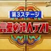 言葉の達人テスト【潜在能力テスト 12月11日】フジテレビ