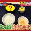 健康効果アップ・たまごかけご飯の食べ方【教えてもらう前と後 12月11日】卵の片手割り・インフルエンザ・風邪・冷え性・予防・白澤卓二