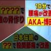 腰痛改善体操【名医のTHE太鼓判! 12月17日】AKA-博田法・住田憲是・望クリニック
