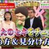 セキ・たん【ためしてガッテン 2月3日】ハフィング・ハチミツ