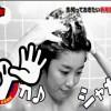 髪を傷めない シャンプー前にトリートメント【ソレダメ! 3月30日】ヘアケアの新常識・板羽忠徳